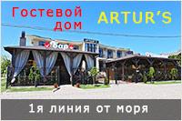 Гостевой дом Артурс - Береговое