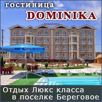 Гостиница Доминика - Береговое
