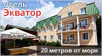 Отель Экватор - Береговое