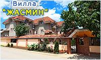 Отель Вилла Жасмин - Береговое