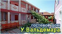 Гостевой дом У Вальдемара - Береговое