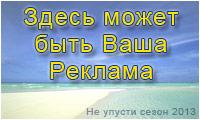 Ваша реклама на сайте поселка Курортное