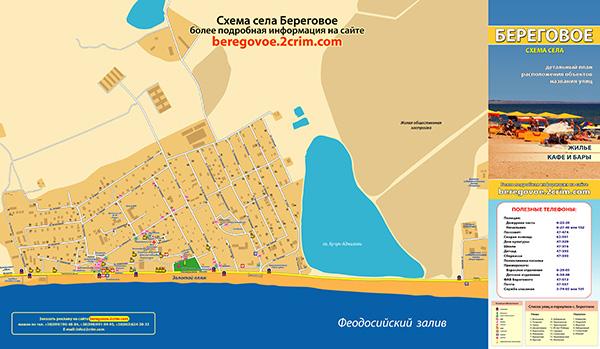 Карта поселка Береговое