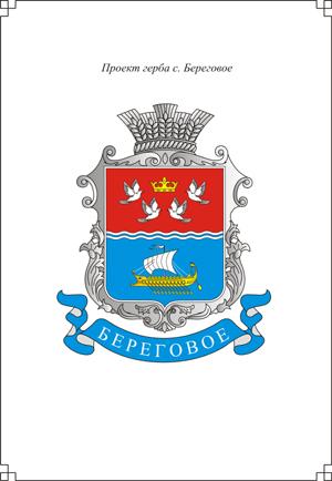 герб и флаг крыма